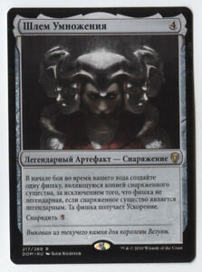 1x -  Helm of the Host - MTG - RUS - Dominaria