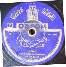 arabic 78 RPM-om kalsoum / oum kolutoum- odeon germany 1930's FA 224604