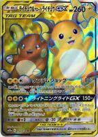 Pokemon Card Japanese Raichu & Alolan Raichu GX SR 056/054 SM10a HOLO