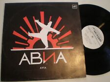 "USSR SYNTH POP POST PUNK LP 1988 ""AVIA"" MELODIYA 1988 RUSIAN SOVIET"
