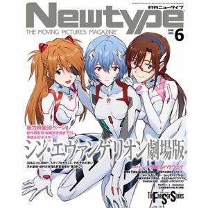Newtype Shin Evangelion June 2021 issue Theatrical Version Magazine