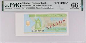 Ukraine 10000 Karbovantsiv 1996 P 94 S3 Specimen GEM UNC PMG 66 EPQ TOP POP