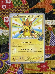 Mega Tokyo's Pikachu XY-P Promo Condition Lightly Played Japanese Pokemon Card