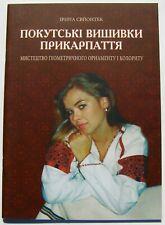 Pokuttia Embroiderries Precarpathian region Ukraine patterns Book Albom Tutorial