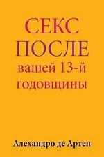 Sex after Your 13th Anniversary (Russian Edition) by Alejandro de Artep...