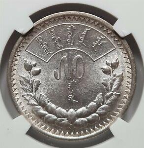 MONGOLIA 50 mongo 1925 AH15 NGC MS 61 UNC Silver Soyombo