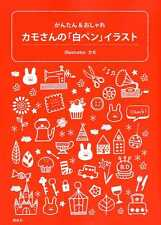 Kamo's White Illustration Book - Japanese Craft Book