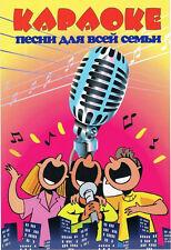RUSSIAN KARAOKE - SONGS FOR THE FAMILY / PESNI DLYA VSEY SEMYI 150 SONGS 2DVD
