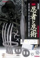 ILLUSTRATED NINJA AND NINJUTSU BOOK IGA KOGA KUNOICHI SHURIKEN NINJA WEAPONS