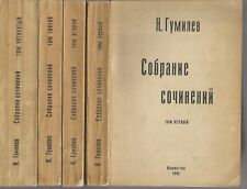 Gumilev. Collected works in 4 volumes 1962-1964