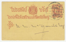 THAILAND SIAM. First Postal Card Surcharged, fine used 1902