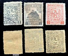 1894 China Stamp Kewkiang Lock Stamps SC#3-5 6 & more