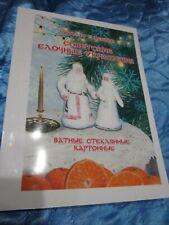 NEU 2020 Nostalgischer Weihnachtsschmuck Sammlerkatalog Udssr Russland Russia