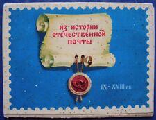 1977 SOVIET set OF 12 CARDS History of Russian Post IX - XVIII issue 1 # 054