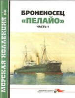 MKL-202001 Naval Collection 2001/1: Pelayo Spanish Battleship (1885). Part I