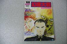 Harmagedon 1983 Genma Taisen Book Settei Katsuhiro Otomo Rintaro Anime Akira