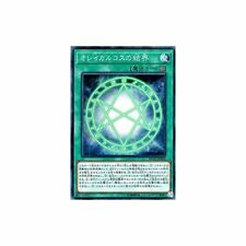 28404 Yugioh Yu-Gi-Oh RC02-JP046 C The Seal of Orichalcos Collectors Rare