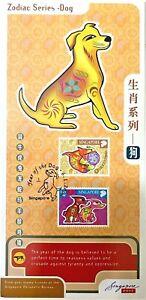 SINGAPORE  2006  生肖邮票狗  Lunar New Year Card - Dog