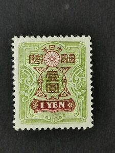 JAPAN 1913 1 YEN WHITE PAPER NO WMK SG166 VF MOUNTED MINT CAT£950.