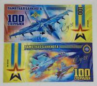 ✔ Russland Souvenir banknote 100 rubles 2019 Aircraft Su-27 UNC