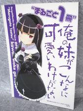 ORE NO IMOUTO GA KONNANI KAWAII WAKE GA NAI Art Book Ltd Fanbook