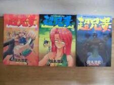 USED CHO ANIKI Comic Complete Set 1-3 HIROSHI TAMARU Book