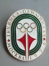 OLYMPIC MOSCOW 1980 /1976  - Olympics technique - large size and rare pin badge