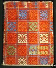 BOOK Ukrainian Folk Embroidery & Textile Art ethnic costume peasant design linen