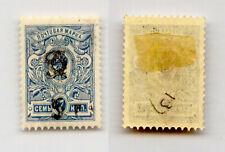 Armenia 🇦🇲 1920 SC 137 mint . rtb4150