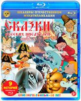 *NEW* Russian Fairy Tales Vol.2 (Blu-ray, 2018) 9 Soviet Animation