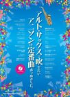 The collection of Japanese Anime Songs for Alto Saxophone Solo Sheet Music w/CD