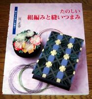Tsumami Applique 1 Kanzashi Japanese Craft Book RARE