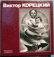 1984 VICTOR KORETSKY ВИКТОР КОРЕЦКИЙ in Russian, illustrated PROPAGANDA ART