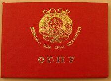 Soviet Ogpu Photo Id Card Document 1920s Nkvd Kgb Agent Unissued Russian A+ Copy