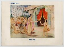 SURYA YAGNA MEIN ASTIK - Old vintage mythology Indian KALYAN print