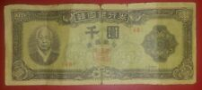 South Korea ₩1000 won 1952  korean world banknote foreign currency P-