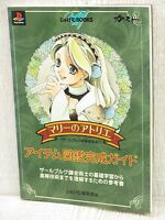 ATELIER MARIE Item Zukan Guide PS Book 1997 MF63*