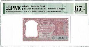 P-28 1951 2 Rupees, India, Reserve Bank, PMG 67EPQ SUPERB GEM