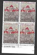 "P R CHINA 1971 N10 Blk4 ""The cultural revolution stamp"" W. Imprint MNH"