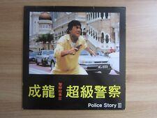 Jackie Chan - Police Story III 1993 Korea Vinyl LP 成龍