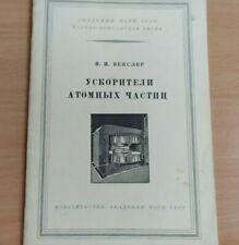 Atomic particles accelerators Russian Soviet book physics atoms vintage collider