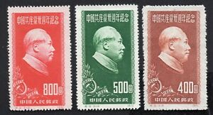 China PRC 1951 set of stamps Mi#110-112 I C9 MNG RRR!!!