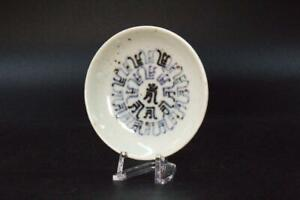 Korean Joseon period Small Plate porcelain Longevity KRS32