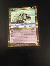 MTG MAGIC APOCALYPSE CROMAT (JAPANESE CROMAT) NM