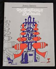 Russian soviet book Dedal inventions ahead their time magnetic monopole 1985 VTG