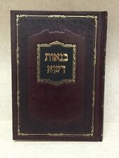 Bineos Deshe - Sochetchov / With footnotes of Pittsburgh Grand Rabbi