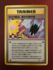 KOGA'S NINJA TRICK Gym Challenge Japanese JPN BANNED ART rare Pokemon card LP
