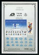 ISRAEL SOUVENIR LEAF CARMEL #14a ZAHAL MILITARY TATTOO FIRST DAY CANCEL SPECIMEN