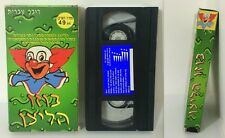 Bozo The Clown Vhs Pal,Rare Speaking Hebrew Israel,the World's Most Famous Clown