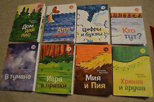 Russian Lot 8 books first READING 8 книг первое чтение в боксе СЛОВА из 6 букв